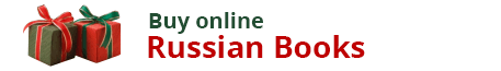 Buy online russian books UK and Europe